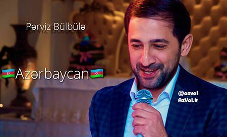 دانلود آهنگ آذربایجانی جدید Perviz Bulbule به نام Azerbaycan
